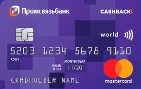 """Дебетовая Карта Промзвязьбанк """"CASHBACK"""""""
