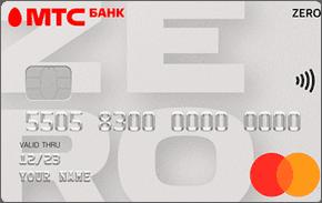 "МТС Банк Кредитная Карта ""МТС Деньги ZERO"""