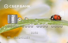 """Дебетовая Карта Сбербанк """"Классическая"""""""