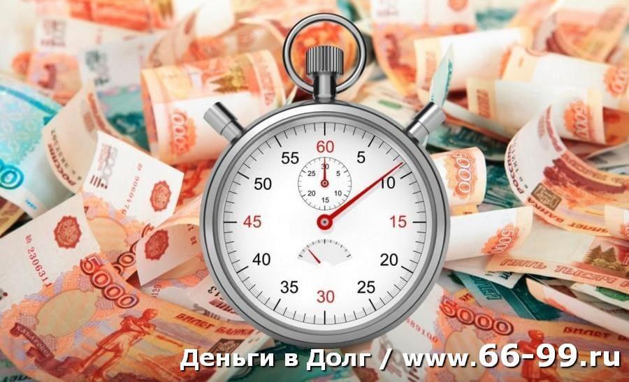 Быстрые Займы в Казани