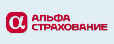 """Страховая Компания """"АЛЬФА страхование"""""""