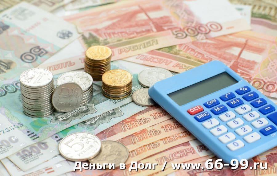Быстрые Займы в Барнауле