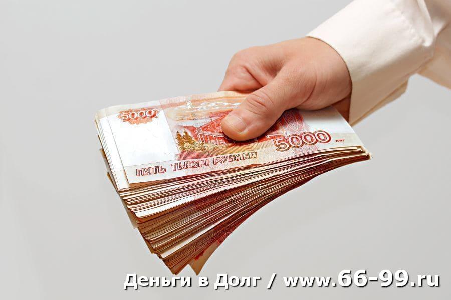 Быстрые Займы во Владивостоке