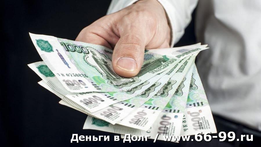 Быстрые Займы в Кемерово