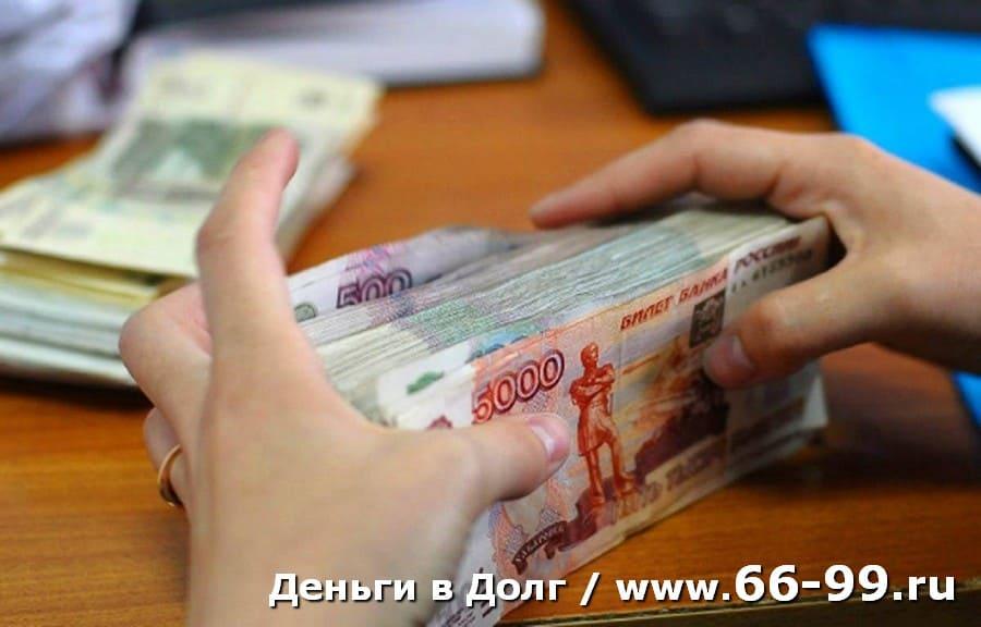 Быстрые Займы в Санкт-Петербурге