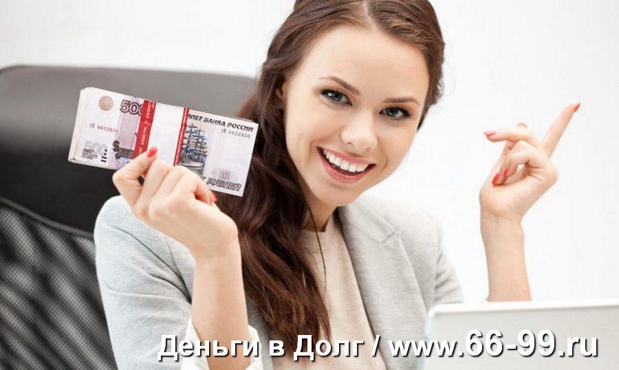 Быстрые Займы в Кирове