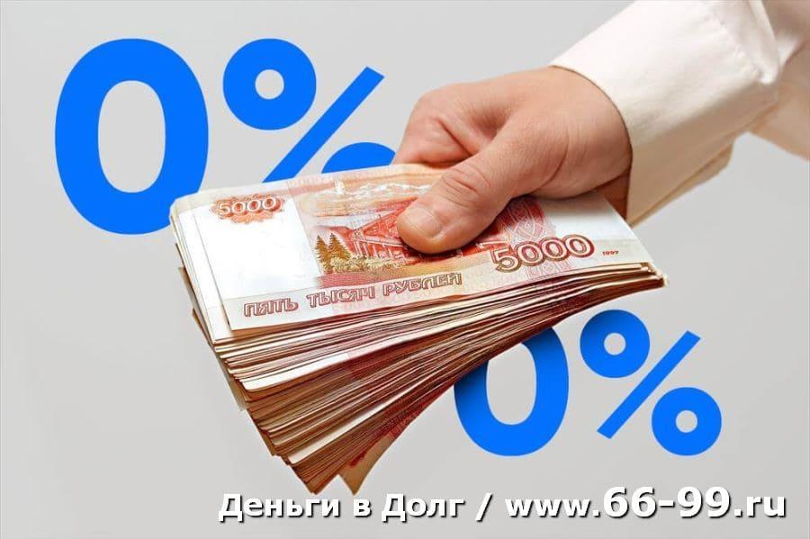 Быстрые Займы в Волгограде
