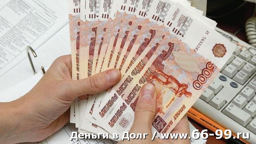 Быстрые Займы в Перми