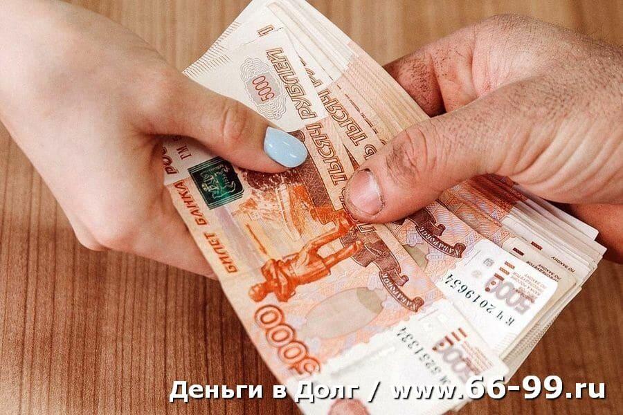 Быстрые Займы в Краснодаре