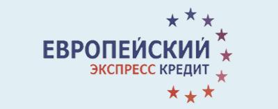 """Займ в """"Европейский Экспресс Кредит"""""""