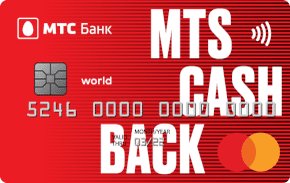 "МТС Банк Кредитная Карта ""MTS CASHBACK"""