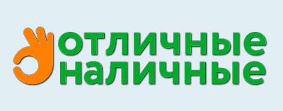 """Займ в """"Отличные Наличные"""""""