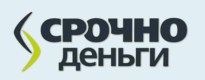 """Займ в """"СРОЧНО ДЕНЬГИ"""""""