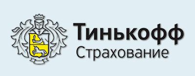 """Страхование КАСКО """"Тинькофф"""""""