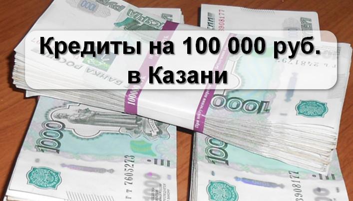 Кредиты на 100000 рублей в Казани