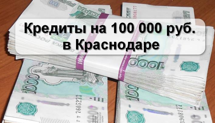 Кредиты на 100000 рублей в Краснодаре