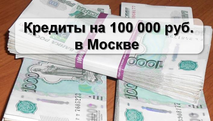 Кредиты на 100000 рублей в Москве