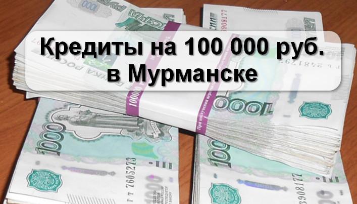Кредиты на 100000 рублей в Мурманске