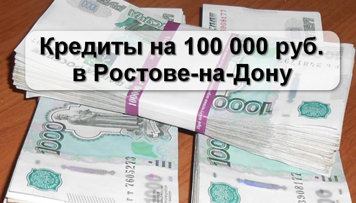 Кредиты на 100000 рублей в Ростове-на-Дону