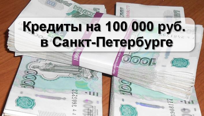 Кредиты на 100000 рублей в Санкт-Петербурге