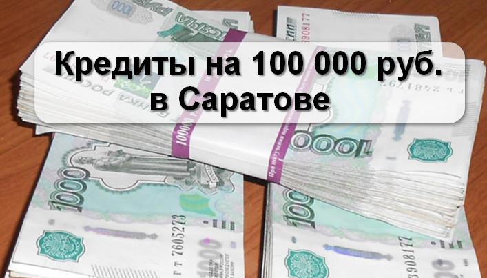 Кредиты на 100000 рублей в Саратове