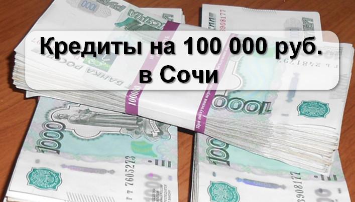 Кредиты на 100000 рублей в Сочи