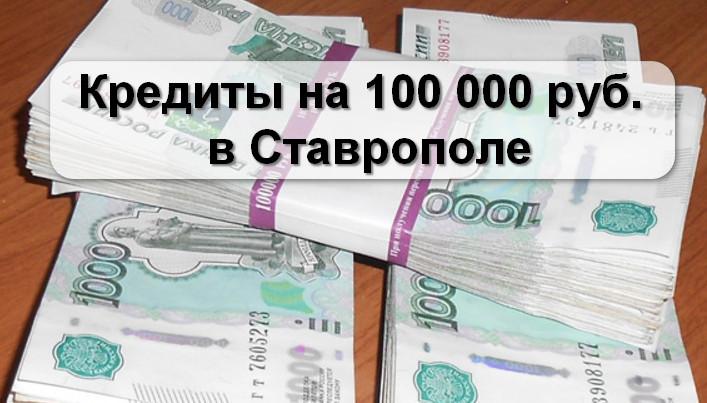 Кредиты на 100000 рублей в Ставрополе