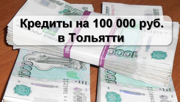 Кредиты на 100000 рублей в Тольятти
