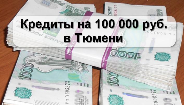 Кредиты на 100000 рублей в Тюмени