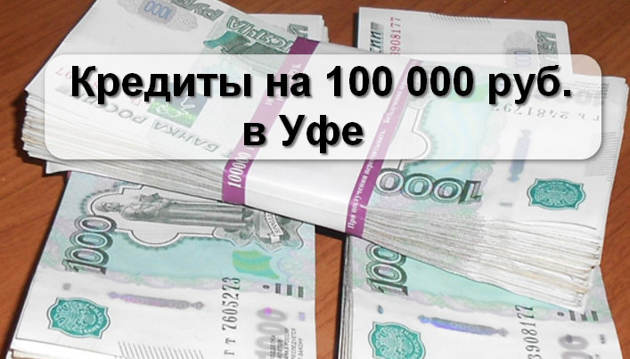 Кредиты на 100000 рублей в Уфе