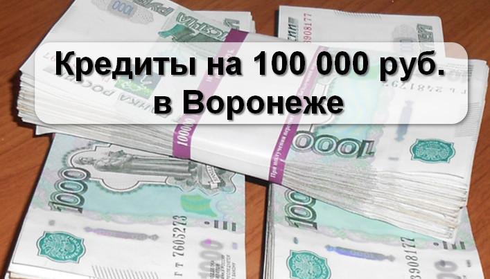 Кредиты на 100000 рублей в Воронеже