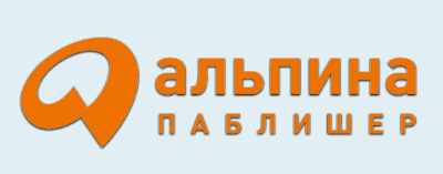 Официальный интернет-магазин - Альпина Паблишер