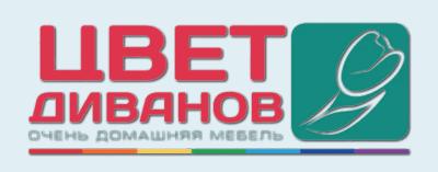 Официальный интернет-магазин - ЦВЕТ диванов