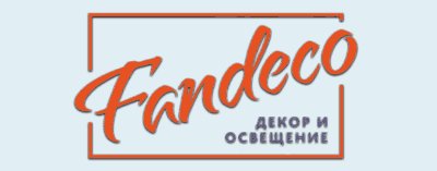 Официальный интернет-магазин - Fandeco