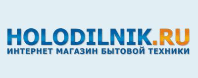 Официальный интернет-магазин - holodilnik ru