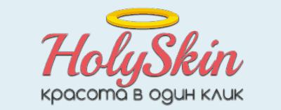 Официальный интернет-магазин - HolySkin