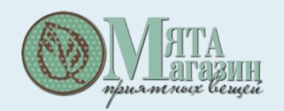 Официальный интернет-магазин - Мята