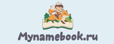 Официальный интернет-магазин - Mynamebook