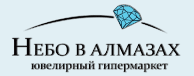Официальный интернет-магазин - Небо в алмазах
