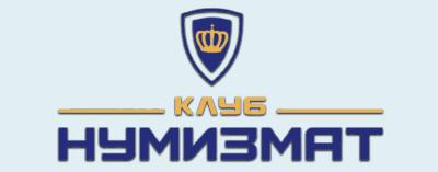 Официальный интернет-магазин - Клуб Нумизмат