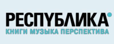 Официальный интернет-магазин - РЕСПУБЛИКА