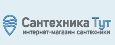 Официальный интернет-магазин - Сантехника Тут