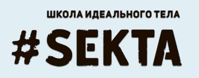 Официальный интернет-магазин - #SEKTA