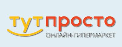 Официальный интернет-магазин - ТутПросто