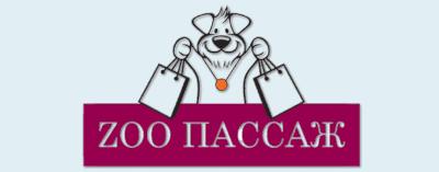 "Интернет-магазин ""ZOO ПАССАЖ"""