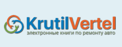 KrutilVertel - руководства по ремонту авто