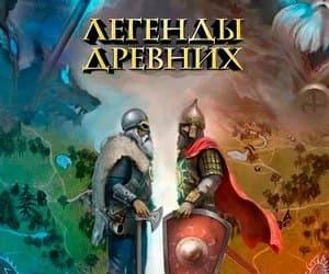 Легенды древних - онлайн игра