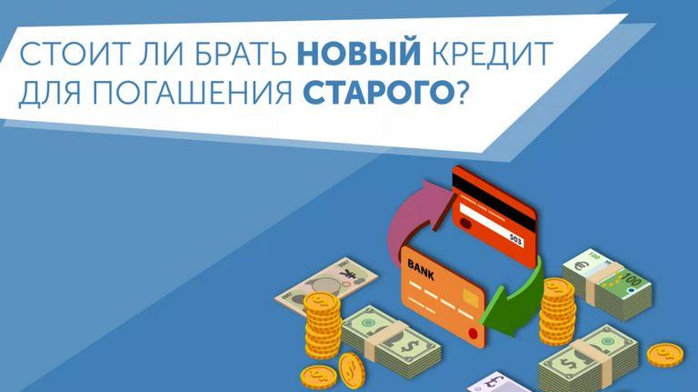 Можно ли взять займ для погашения других займов