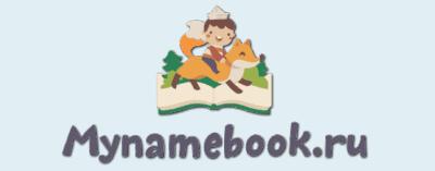 Mynamebook - официальный интернет-магазин